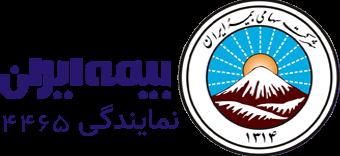 بیمه ایران شعبه 4465