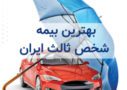 بهترین بیمه شخص ثالث ایران