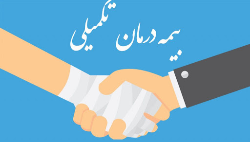 بیمه تکمیلی ایران: بررسی شرایط و پوشش ها
