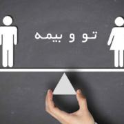قانون برابری دیه زن و مرد و بیمه شخص ثالث