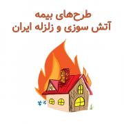 طرحهای بیمه آتش سوزی و زلزله ایران