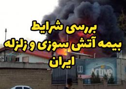 بررسی شرایط بیمه آتش سوزی و زلزله ایران